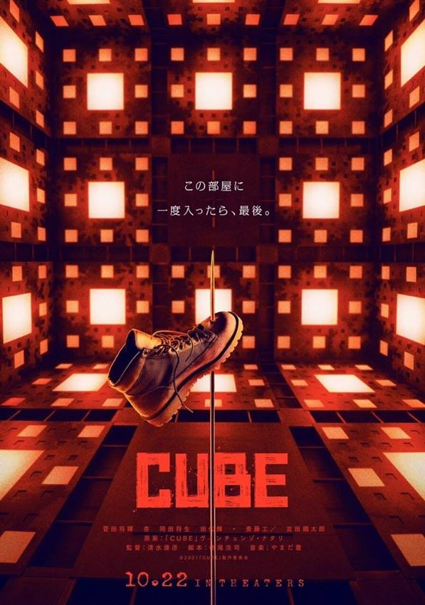 Póster del remake de 'Cube'